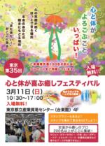 【出店】 3月11日(日)@浅草 東京第35回心と体が喜ぶ癒しフェスティバル