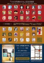 【開催中】The 女性画 Book 出版記念展
