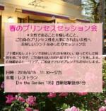 【春のプリンセスセッション会♪】募集開始!
