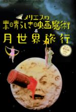 映画『月世界旅行』『メリエスの素晴らしき映画魔術』感想