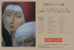 【告知】2015年名作オマージュ展