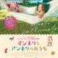【映画】オンネリとアンネリのおうち